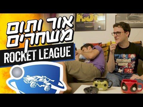 אור ותום משחקים רוקט ליג | Rocket League