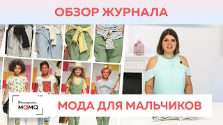 Мода для мальчиков. Стильные детские образы на лето 2020. Обзор модного журнала Next Look for kids.