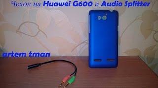 Посылка из Китая №119,120 (Чехол на Huawei G600 и Audio Splitter)