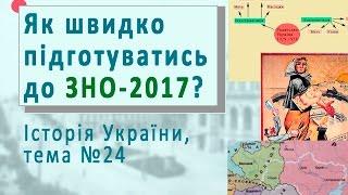 ЗНО 2018. Історія України. Тема №24. Як швидко підготуватись?