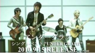 アンダーグラフ ベストアルバムリリース決定! 2010年9月15日発売 □ 初...
