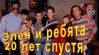 Как изменились актеры сериала «Элен и ребята» // 20 лет спустя