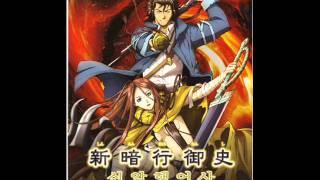 Shin Angyo Onshi OST - Kou Ohtani - 18 - Tansaku
