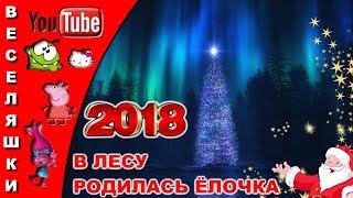 В лесу родилась ёлочка! Новогодняя песенка для детей. /клип/2018 новая версия