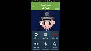 شرطة الاطفال | الاولاد اللي ما يسمعو الكلام / تعديل سلوك الاطفال (1)