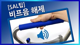 [TIP] 전동식 계단운반기 리프트카SAL 비프음 설정 해제 How to active or disable the Beep feature of LIFTKAR SAL