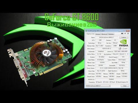 Выживание на Geforce 8600 GT в 2019