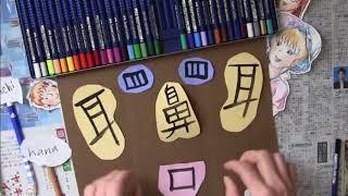 Японский язык для начинающих. Простые Иероглифы