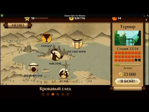 Взлом Shadow Fight 2 на PC (Windows 8;8.1)  100%