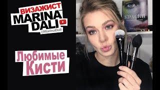 Марина Дали - Кисти для макияжа (Советы визажиста Marina Dali)