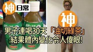 男子連喝30天「油切綠茶」減肥,結果體內變化令人傻眼
