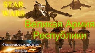Звездные Войны Великая Армия Республики
