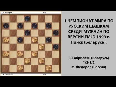 В. Габриелян - М. Федоров. Чемпионат Мира по Русским шашкам 1993