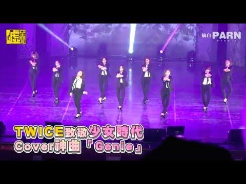 TWICE致敬少女時代 Cover神曲「Genie」