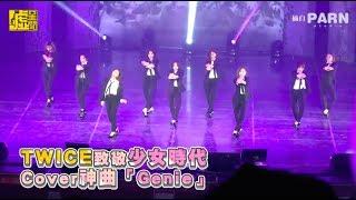 TWICE致敬少女時代 Cover神曲「Genie」 少女時代 検索動画 6