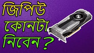 Graphics Card Buying Guide| BANGLA | 2017