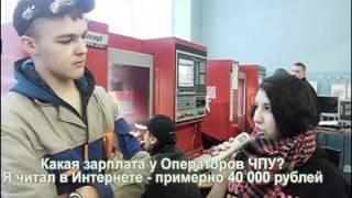 """26.Путешествие в профессию """"Оператор ЧПУ"""""""