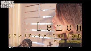 米津玄師さんの曲ですが 女性バージョンっぽく、ピアノでアレンジしてみ...