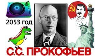 ТОП 12 интересных фактов: С.С. ПРОКОФЬЕВ | Best of Sergei Prokofiev  | ИСТОРИЯ МУЗЫКИ
