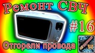 Ремонт СВЧ 16 Отгорели дроти.