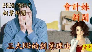 三大NG的創業理由 —— 會計妹新聞 Account Girl News,每星期為大家回顧一周創業新聞2020/9/17