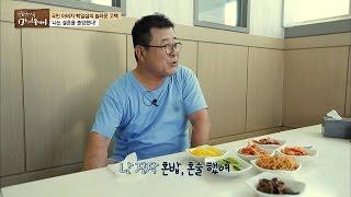 혼밥, 혼술의 원조(?) 백일섭! [마이웨이] 19회 20161103