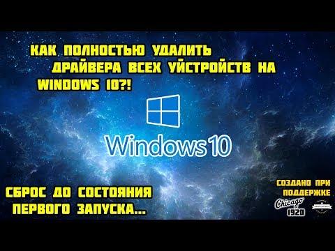 Как удалить все драйвера в Windows 10?