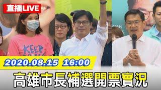 【#中天最新LIVE】高雄市長補選開票實況|2020.08.15