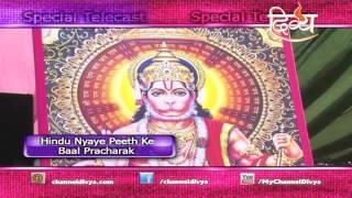 Shri Hanuman Chalisa Path | Ludhiana | Channel Divya