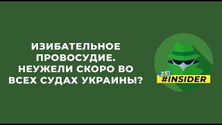 Избирательное правосудие. Неужели скоро во всех судах Украины?