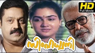 Simhadwani - #Romantic Malayalam Full HD Movie | Suresh Gopi, Urvashi | Malayalam Movie 2016 Uploads