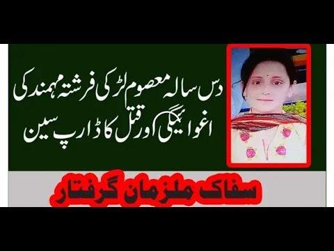 Da Awam Awaz Farishta Mohmand Case Khyber Watch 2019