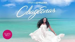 Ирина Дубцова - Свадебная (Минус) (Colorful Music)