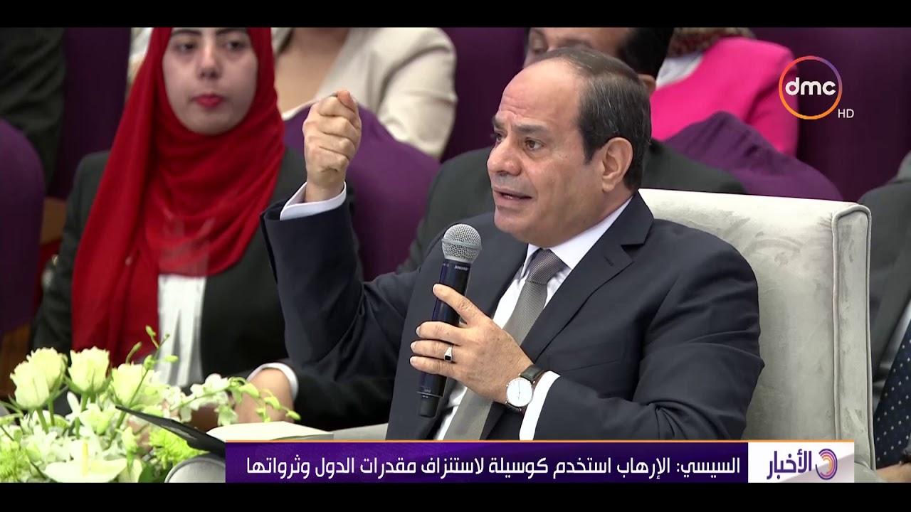 dmc:تغطية خاصة - الرئيس السيسي: الإرهاب استخدام كوسيلة لاستنزاف مقدرات الدول وثرواتها