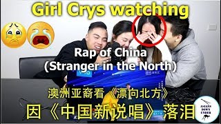 Australian Asians watch the Rap of China雙語字幕 澳大利亚华裔看《中國新說唱第十期》漂向北方—那吾克熱&尤長靖