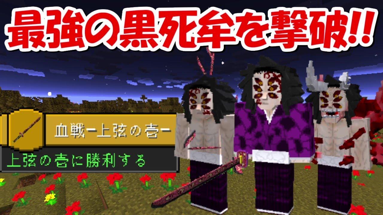【Minecraft】史上最強の黒死牟を撃破!!上弦の鬼を倒して鬼殺隊の柱になる!!#63 -DEMON SLAYER Kimetsu no Yaiba-
