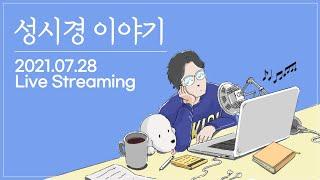 [성시경 이야기] 7월 28일  l  Sung Si K…