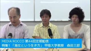 海女という生き方 MEDIA ROCCO 第44回定期配信