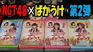 【NGT48×ばかうけ】新潟限定第2弾を食べてみました! 先日発売になったN...