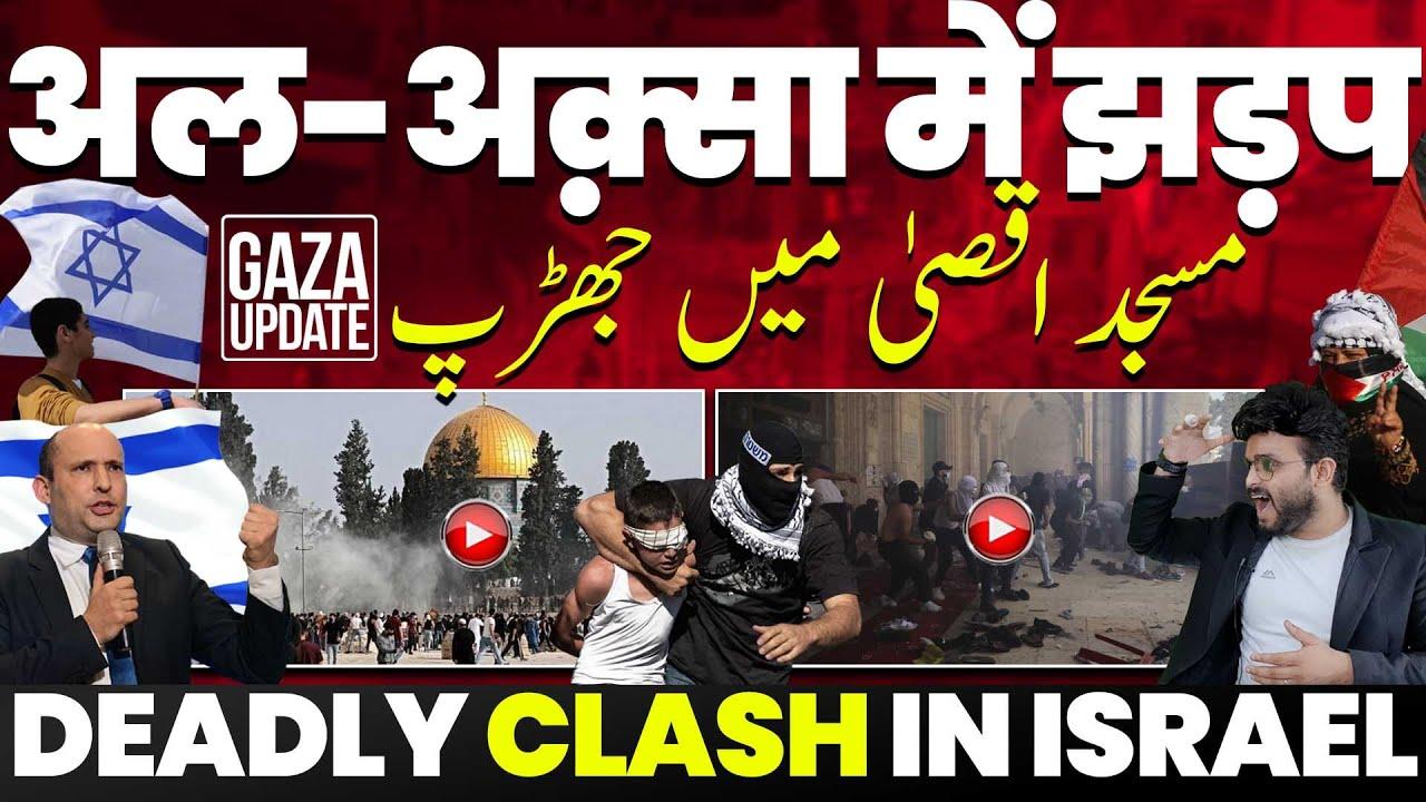 मस्जिद-ए-अल-अक़्सा में झड़प, इजराइल में बड़ा बवाल, फिलिस्तीनियों का हिंसक पर्दशन, चली गोलियां, लगी आग
