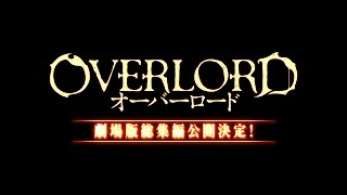 Overlord Anime Movie Trailer 2017