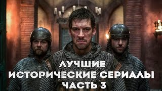 Лучшие исторические сериалы часть 3