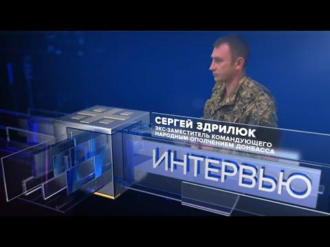 """""""Гиркин - не герой. Совсем"""" - экс-замкомандующего народным ополчением Донбасса рассказал всю правду"""