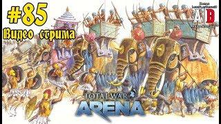 Total War: Arena 🔔 Тотал Вар Арена 🔔 DruoiD Играет ВСЕМИ против ВСЕХ. Одни победы