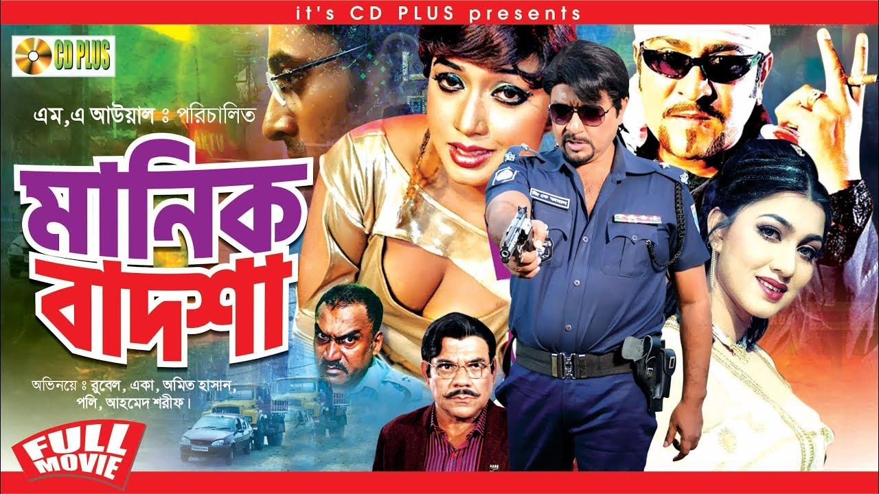 Download Manik Badsha - মানিক বাদশা | Rubel | Eka | Amit Hasan | Poly | Bangla Movie