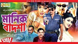 Manik Badsha - মানিক বাদশা | Rubel | Eka | Amit Hasan | Poly | Bangla Movie