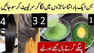 HAIR Mask For Damaged Hair & Fast HAIR GROWTH And Stop HAIR LOSS Completely 👍