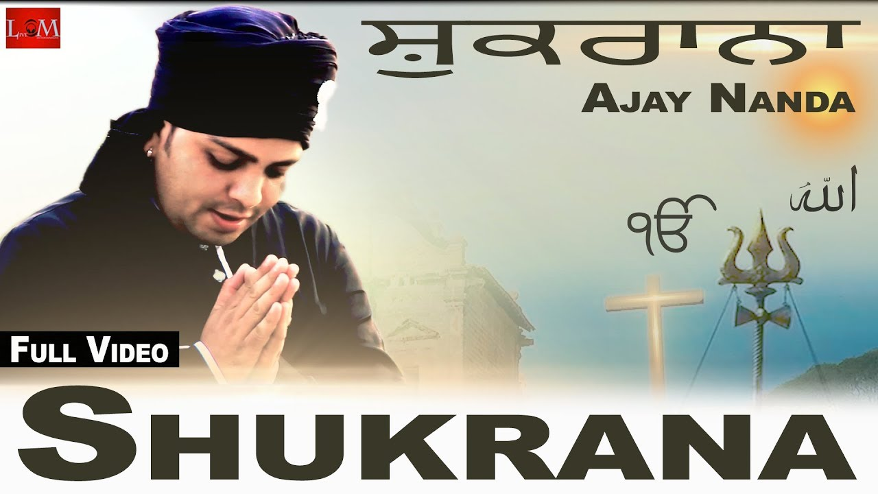 SHUKRANA || Full Video || Ajay Nanda || LiveOm Entertainment