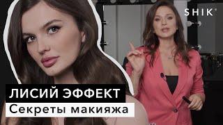 Лисий эффект Секреты макияжа Макияж глаз SHIK