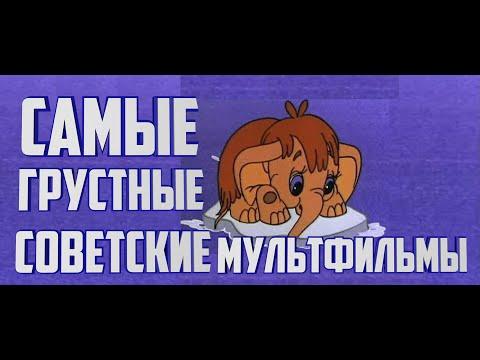 Грустный советский мультфильм